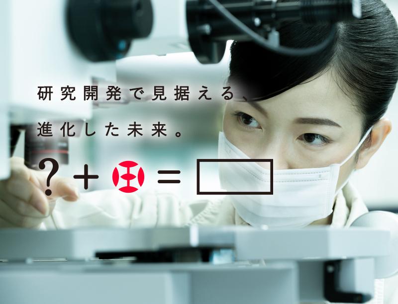 研究開発で見据える、進化した未来。