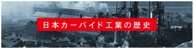日本カーバイド工業の歴史
